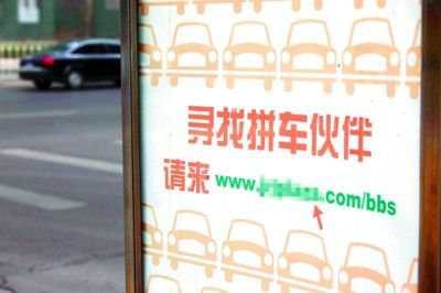 Advertisement for carpool drivers, courtesy of news.sina.com.